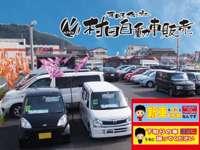 (有)村田自動車販売