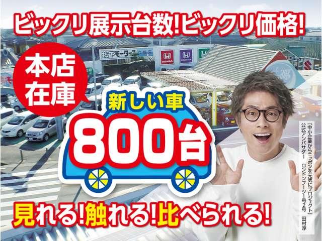 未使用車・中古車・大型展示場 松下モータース 本社・大東店の店舗画像
