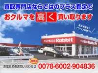ラビット四日市富田店