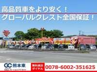 TAX熊本東 カーショップトラスト