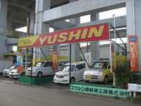 ユウシン自動車工業