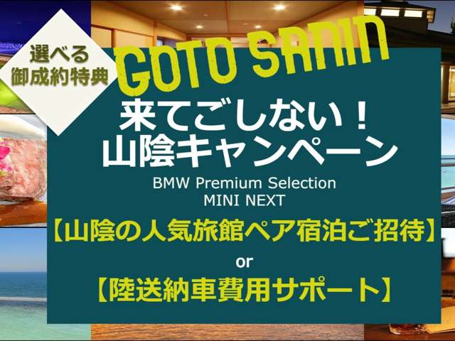 Alcon BMW BMW Premium Selection米子の店舗画像