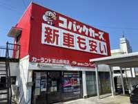 カーランド富山掛尾店/車検のコバック姉妹店