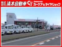 (株)清水自動車