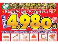 カーサルーン・ビック|4980円青森|軽自動車専門・定額エコノリくん弘前店
