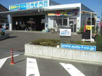 車検ネットふくしま店 本社サービス工場
