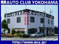 オートクラブ横浜 本店の店舗画像