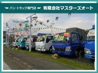 バン・トラック専門店 マスターズオート