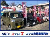 コサカ自動車販売(株)/ONIX北浦和店