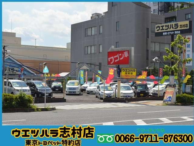 ウエツハラモータース 志村店の店舗画像