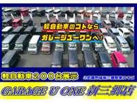 GARAGE U−ONE(ガレージ ユーワン) 新三郷店