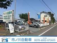 市ノ川自動車