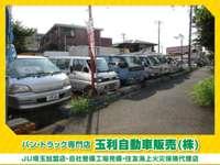 トラック市浦和店 玉利自販(株)