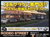 RODEO STREET