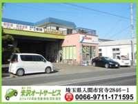 米沢オートサービス