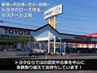 トヨタカローラ埼玉