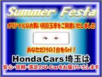 (株)ホンダカーズ埼玉