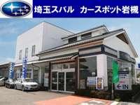 埼玉スバル自動車 カースポット岩槻の店舗画像