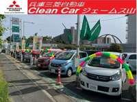 兵庫三菱自動車販売(株)