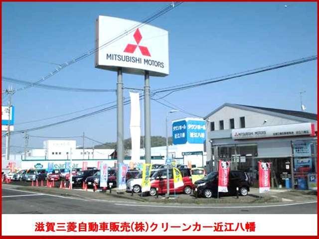 滋賀三菱自動車販売(株) クリーンカー近江八幡の店舗画像