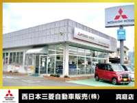 西日本三菱自動車販売株式会社