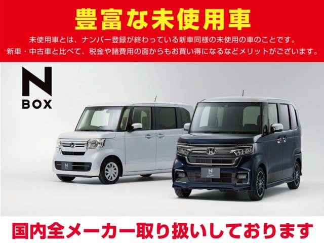 ホンダカーズ奈良中央店が併設!新車もお選び頂け、幅広い車種を取り揃えております!!ご希望のお車もお探し致します!!