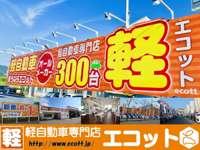 軽39.8万円専門店 エコット
