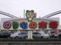 日産サティオ埼玉北