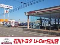 石川トヨタ自動車(株) U−Car白山店