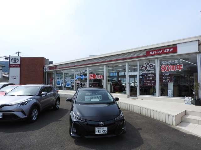 熊本トヨタ自動車株式会社 天草店の店舗画像
