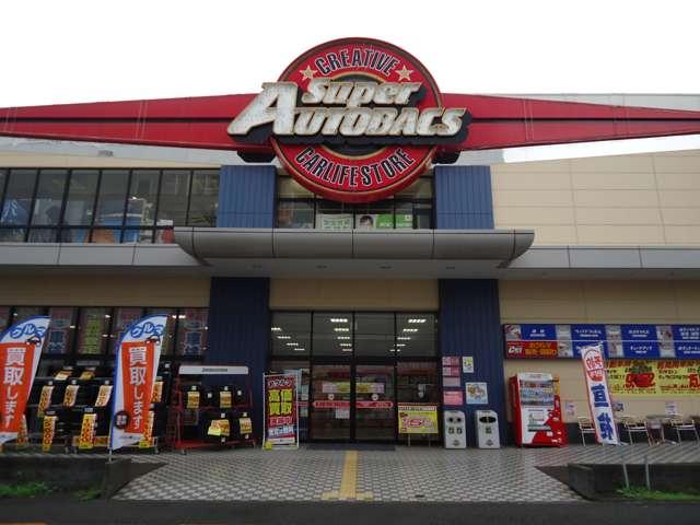 スーパーオートバックス 八王子の店舗画像