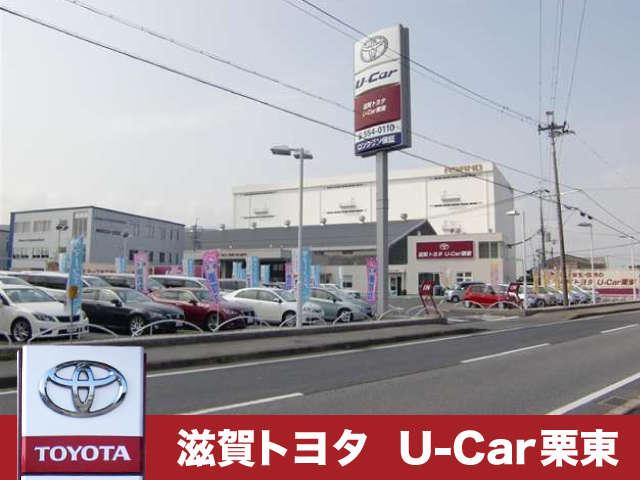 滋賀トヨタ自動車株式会社 U−Car栗東の店舗画像