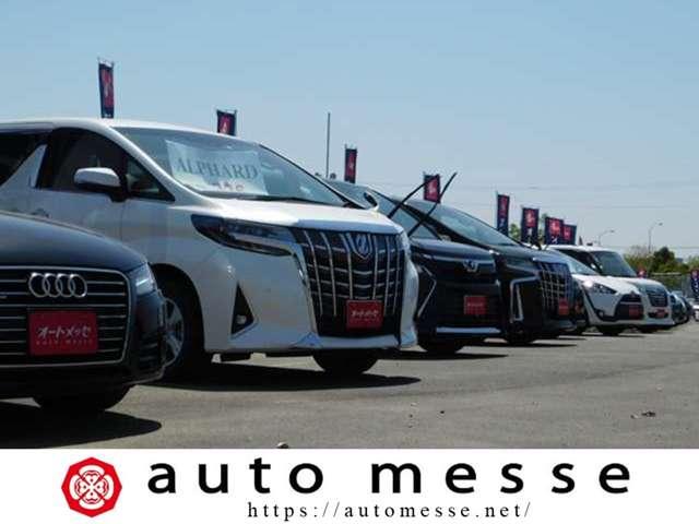 オートメッセに関する詳しい事の全てがこちらのホームページに入っておりますので、是非ご覧下さい!http://www.automesse.net