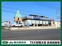 TAX常陸大宮 長嶋自動車(株)