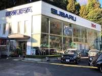 (有)飯村自動車商会