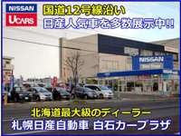 札幌日産自動車(株)