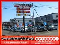 タカハシ自動車販売(株)
