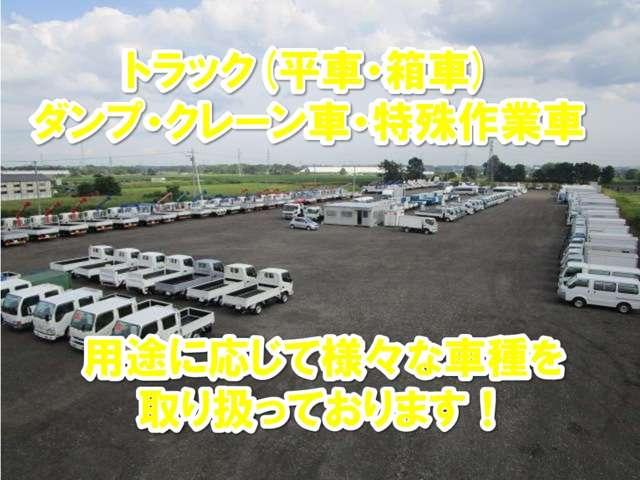 ダンプ・Wキャブ・箱車・平ボディ・クレーン・バスなど幅広くラインナップ!