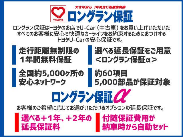 【ロングラン保証】U-Car全車に全国約5000カ所のネットワークで対応できる保証が付帯しております!安心してお乗り下さい!