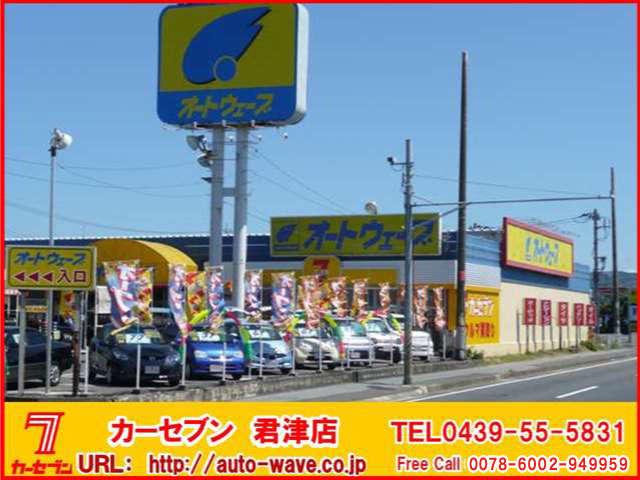 R127沿い「オートウェーブ上総君津店」の中で営業中。館山道・君津ICからも5分程度の場所です。