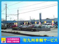 九州車輌サービス