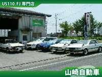 山崎自動車