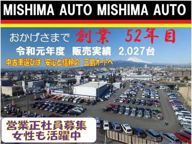 三島オート販売 本店ジャンボマイカーセンターの店舗画像