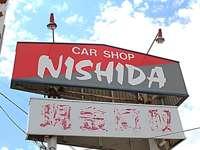 ニシダ自動車販売