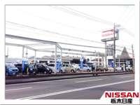 栃木日産自動車販売