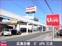 広島日産自動車
