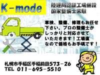 Garage K-mode