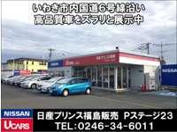 日産プリンス福島販売 Pステージ23の店舗画像