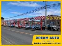 DREAM AUTO ドリームオート