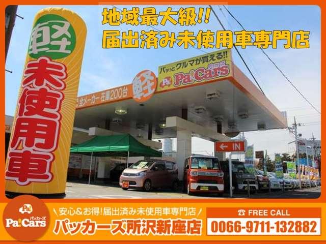 届出済未使用車専門店 パッカーズ 所沢新座店 の店舗画像
